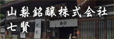 山梨銘醸株式会社