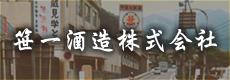 笹一酒造株式会社