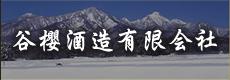 谷櫻酒造有限会社